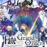 Fate/Grand Order(FGO)ガチャは単発と10連どちらがおすすめ?