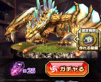 ドラゴンプロジェクト ガチャ 単発 11連 どっち